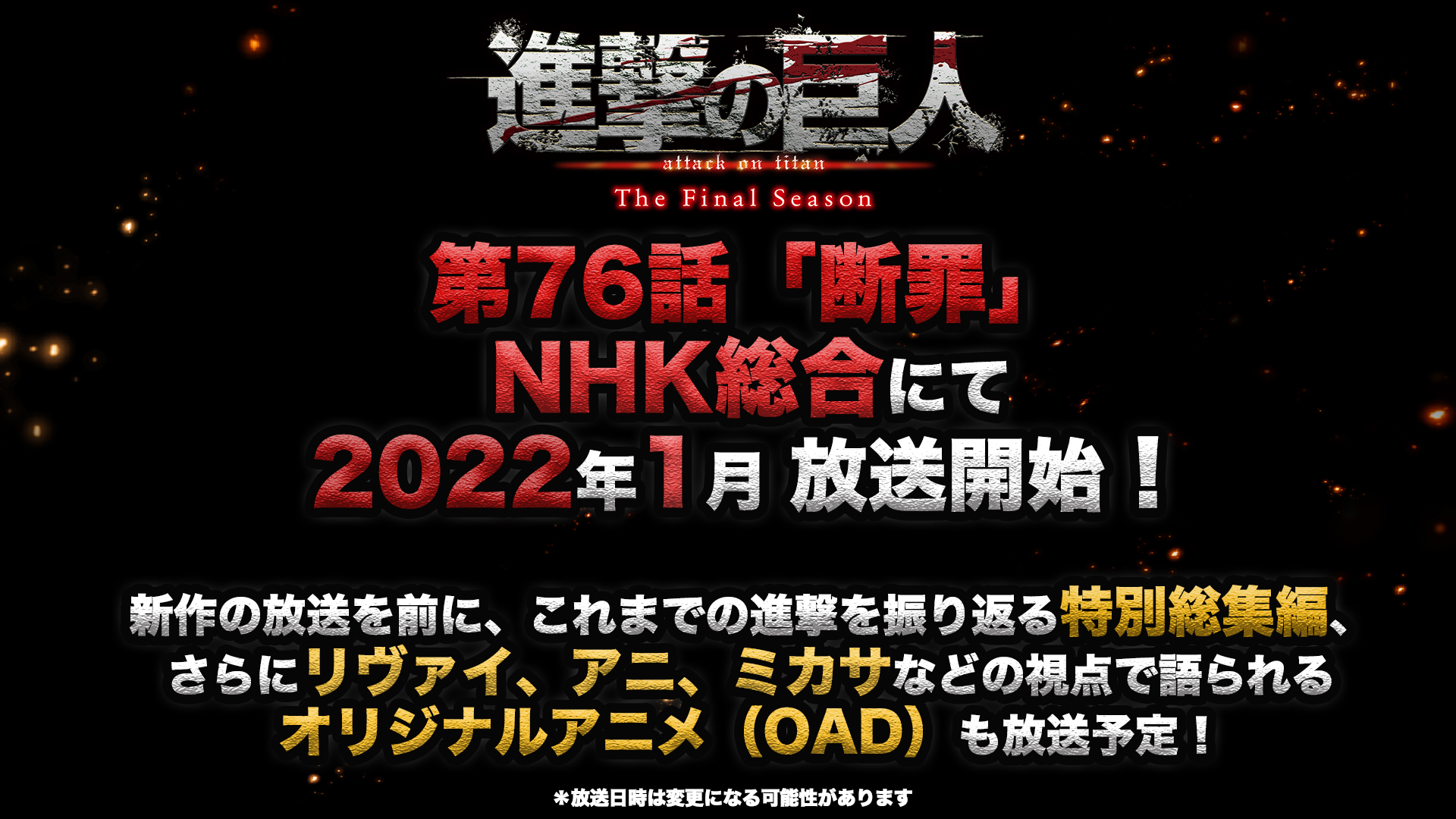 Shingeki Final